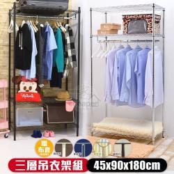 居家cheaper  46X91X180CM三層吊衣架組贈布套(時尚黑/電鍍銀)