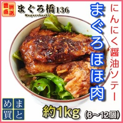 マグロのほほ肉 約1kg 豊洲直送 頬肉 まぐろ 鮪 希少部位 おつまみ おかず メバチ お取り寄せ