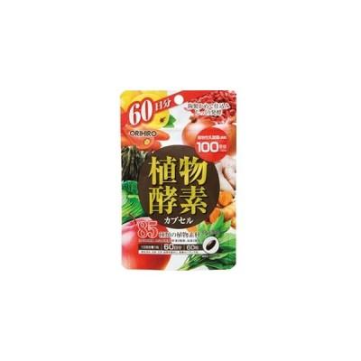 「オリヒロ」 植物酵素カプセル 60粒 「健康食品」