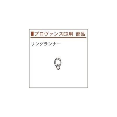 タチカワ カーテンレール プロヴァンスEX用 部品 リングランナー 6コセット