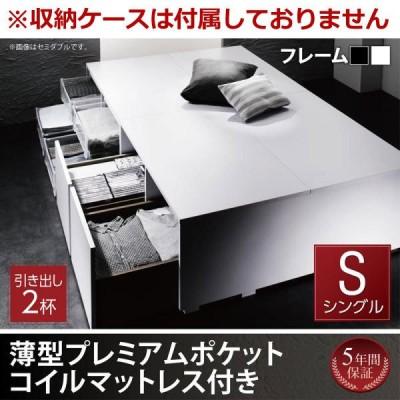 ベッド マットレスセット 引出し2杯 引き出し収納ベッド シングル 薄型プレミアムポケットコイルマットレス シュネー