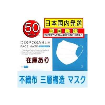 マスク (おすすめ) 50枚入り 在庫あり 使い捨て 当日発送 国内発送 不織布 3層構造 箱入り ホワイト 大人用
