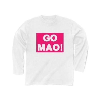 GO MAO! 長袖Tシャツ(ホワイト)