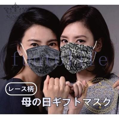 マスク 使い捨て 不織布 50枚 おしゃれ レース柄 可愛い 大人用 母の日 柄マスク 3層構造 花粉 ウィルス対策 イベント 通勤 個性的 プリント プレゼント ギフト