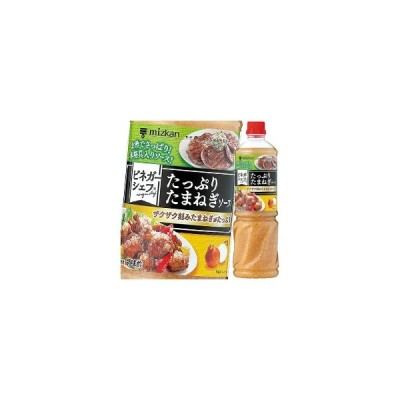 【送料無料】ミツカン ビネガーシェフ たっぷりたまねぎソース1070g×1ケース(全8本)