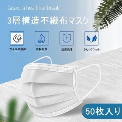 マスク 在庫有り当日発送 50枚 使い捨てマスク 白レギュラー 男女兼用 大人 立体 ウィルス飛沫 花粉 PM2.5 ハウスダスト 風邪 対策 大きいサイズ 箱