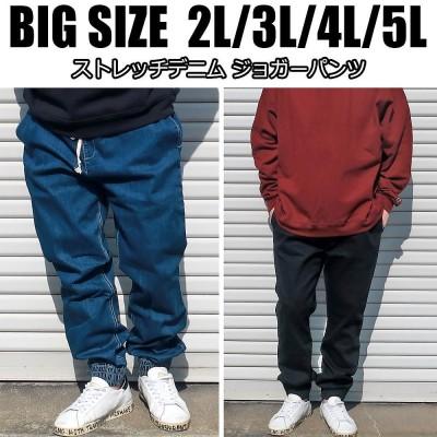【送料無料】メンズ デニム 大きいサイズ パンツ 2L 3L 4L 5L XL XXL XXXL  ジョガー ビックサイズ キングサイズ 黒 ブラック インディゴ ブリーチ ストレッチ オシャレ オス