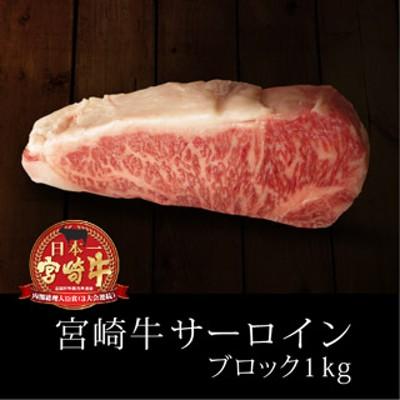 <宮崎牛>サーロインブロック 1kg※90日以内に出荷
