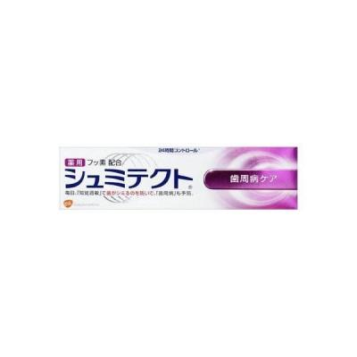 シュミテクト 歯周病ケア歯磨き粉 知覚過敏ケア 高濃度フッ素配合<1450ppm> [医薬部外品]