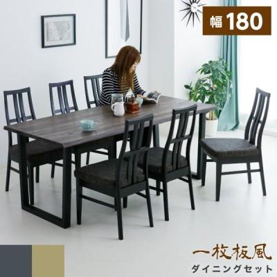 一枚板風 ダイニングテーブルセット 6人 7点 幅180 ニレ 無垢材 天然木 エコ塗装 F☆☆☆☆ 和風 和モダン ヴィンテージ