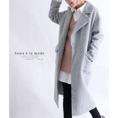アウター コート ブルー 長袖 ロング丈 冬 オフィスカジュアル 体型カバー およばれ レディース レディス サワアラモード 大人 可愛い 洋服 30代 40代 50代 60代
