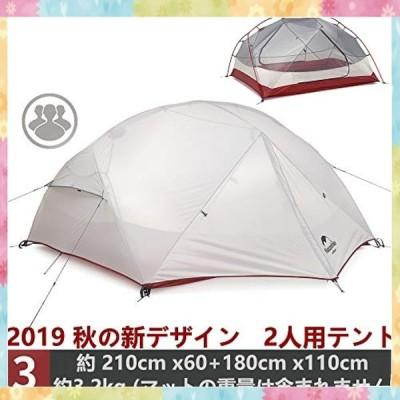 iBasingo 2019新版 アウトドアテント 2-3人用テント 二重層テント キャンピングテント サイクリングテント 防水PU200