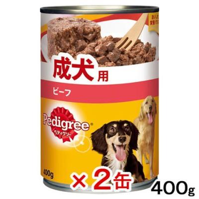 ペディグリー 成犬用 ビーフ 400g ドッグフード ペディグリー 2缶入り 関東当日便