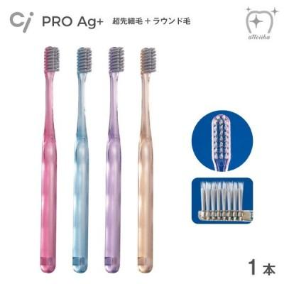 歯ブラシ Ci Ci PRO Ag+ 抗菌シルバー毛使用 ★超先細+ラウンド毛 M ふつう 1本