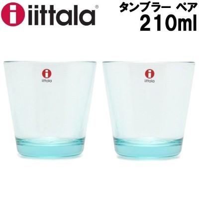 イッタラ コップ グラス カルティオ タンブラー 210ml 2個セット IITTALA 01-79040976