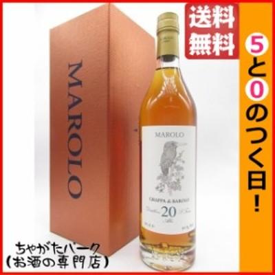 マローロ バローロ 20年 グラッパ 50度 700ml【ブランデー グラッパ】 送料無料 ちゃがたパーク k_drink