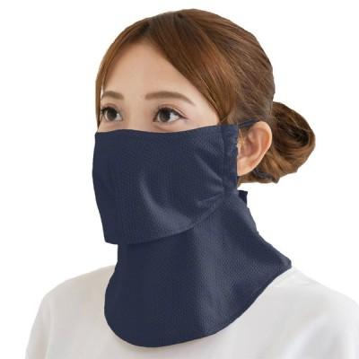 UVカットマスク フェイスカバー ヤケーヌ爽クール (519 ネイビー)