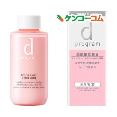 資生堂 dプログラム モイストケア エマルジョン MB (レフィル) 敏感肌用乳液 ( 100ml )/ d プログラム(d program)
