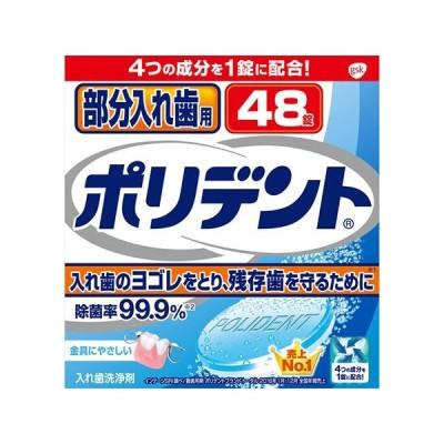[アース製薬]部分入れ歯用 ポリデント 48錠