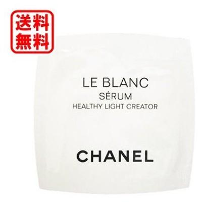 定形外送料無料 シャネル CHANEL ル ブラン セラム HLC(医薬部外品)5mL(ミニサイズ)