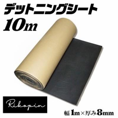 デッドニング シート 10m 厚み8mm 幅1m 振動 制振 シート  デッドニングキット デッドニングシート 音質改善 異音解消 ロードノイズの