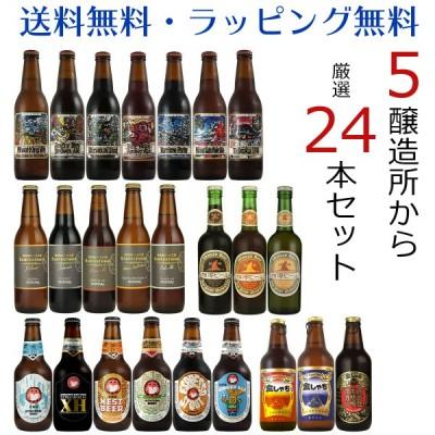 クラフトビール 24本 飲み比べセット ハーヴェストムーン 金しゃちビール ネストビール 湘南ビール ベアードブルーイング 地ビール 詰め合わせ ビール ギフト