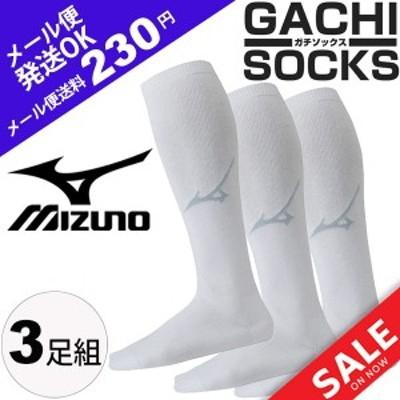 ソックス 3足組 野球 靴下/Mizuno ミズノ ストッキング ベースボールソックス アンダーストッキング 一般 ジュニア  /12JX6U04