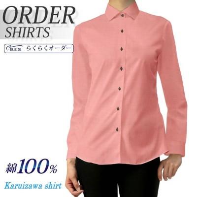 レディースシャツ らくらくオーダー 形態安定 綿100% 軽井沢シャツ Y30KZAA55