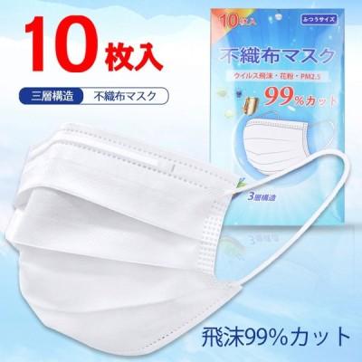 マスク 在庫あり 10枚 使い捨てマスク  ホワイト 激安 値下げ 10枚入り 不織布 男女兼用 ウィルス対策 ますく 普通サイズ  風邪 花粉 PM2.5対策(10BZB)
