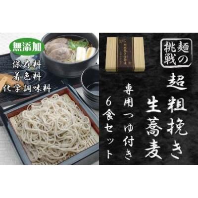 超粗挽き生蕎麦 専用つゆセット(6食入り)