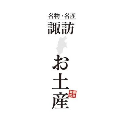 のぼり のぼり旗 諏訪 お土産 名物・名産 物産展 催事