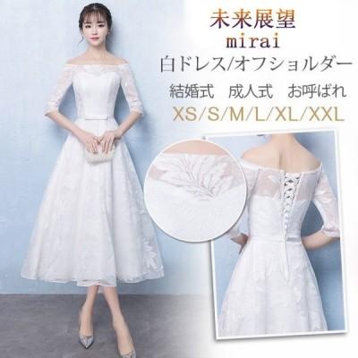 パーティードレス 結婚式 ドレス 袖ありオフショルダー 白ドレス ウェディングドレス 上品 パーティー ロングドレス 演奏会