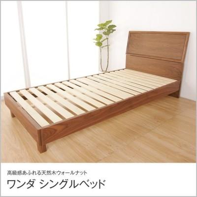 すのこベッド ワンダ シングルベッド ウォールナット ベッドフレーム パネルベッド 木製 ベット