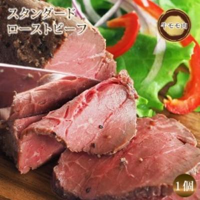 ローストビーフ モモ 1個 ハム 肉 お肉 食べ物 スタンダード オードブル 惣菜 お祝い パーティー ギフト ブロック 贈り物 冷凍