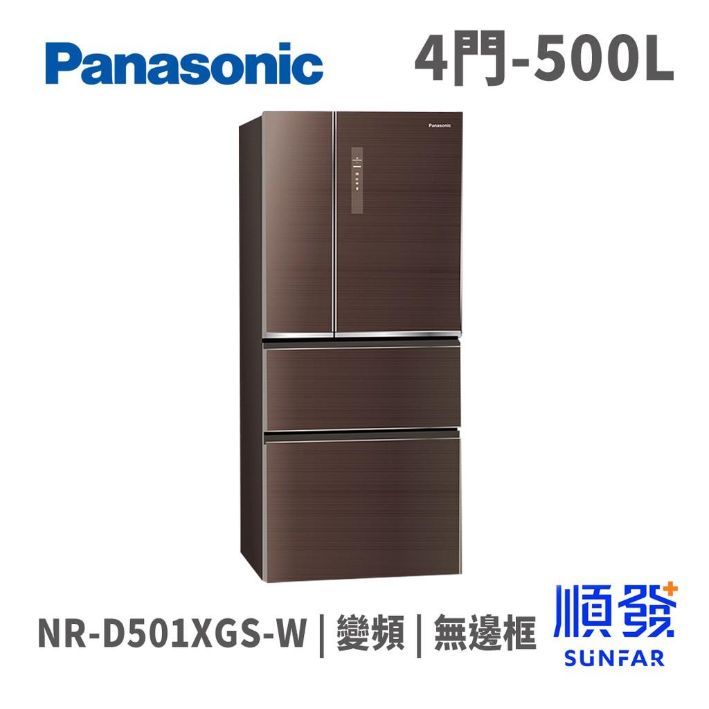 Panasonic 國際牌 NR-D501XGS-T 500L 四門冰箱 變頻 無邊框玻璃 曜石棕色