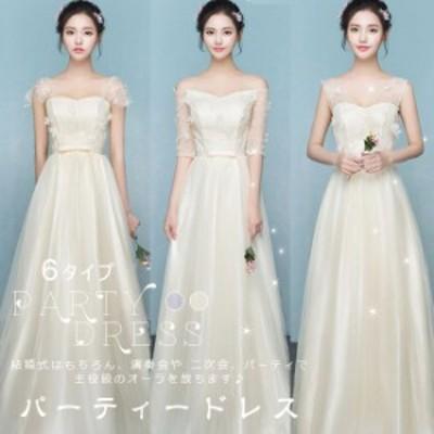 レディースファッション ドレス ワンピース フォーマル パーティー ウエディングドレス マキシ丈 肩開き