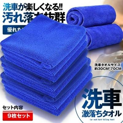 洗車タオル 9枚セット 30CMx70CM 車 外装 洗浄 布巾 吸水性 汚れ落ち抜群 マイクロファイバー 便利 カー用品 9-SENTA