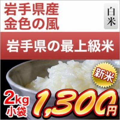 令和2年(2020年) 新米 岩手県産 金色の風 白米〈岩手の最高級米 新品種〉 2kg【米袋は真空包装】