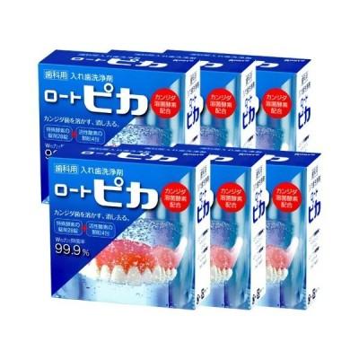 2種類の洗浄剤で見えない真菌もしっかり除去! 松風 義歯洗浄剤ピカ(PIKA) 6箱セット