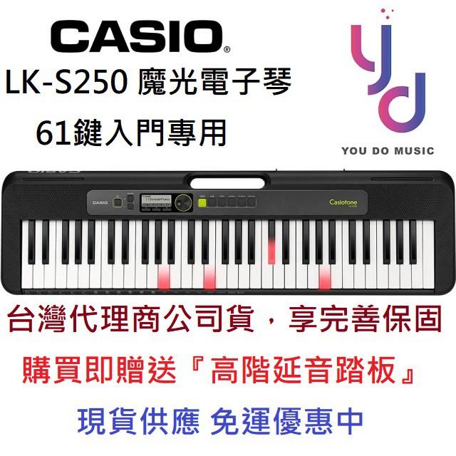 卡西歐 Casio LK-s250 S250 61鍵 手提式 魔光 電子琴 力度感應 公司貨 保固一年 (贈延音踏板)