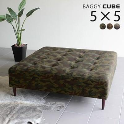 ベンチ ソファ ベンチソファー 背もたれなし ソファーベンチ ロビーチェア ソファーフラ 迷彩柄 Baggy Cube 5×5 迷彩