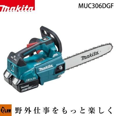 マキタ 充電式チェンソー(青) MUC306DGF トップハンドル ガイドバー300mm