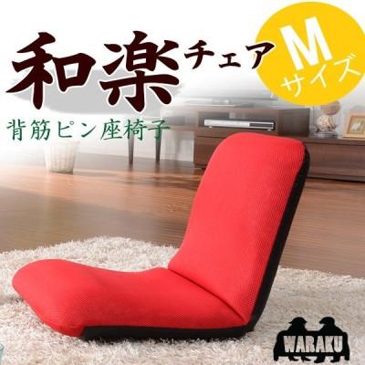 ざいす 座椅子 リクライニング チェア 椅子 1人掛け メッシュ コンパクト おしゃれ 座いす WARAKU 和楽チェア Mサイズ プレゼント