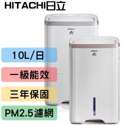 HITACHI日立 1級能效10公升舒適節電除濕機RD-200HG/RD-200HS-庫