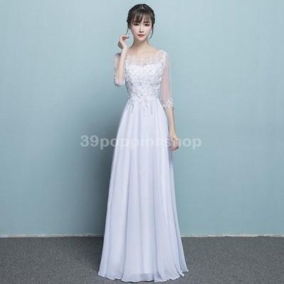 白 ホワイト パーティードレス ロングドレス イブニングドレス ラインストーン レース 着痩せ カクテルドレス 誕生日 お呼ばれ 演奏会 発表会