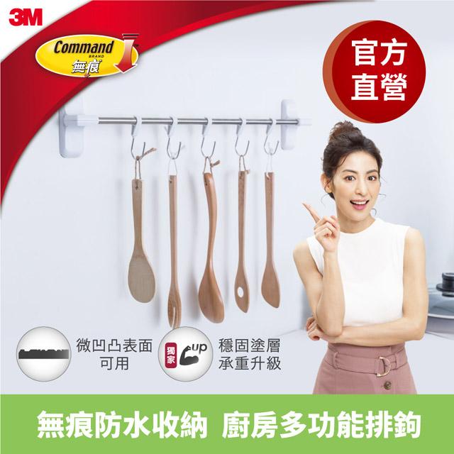 廚房防水收納系列-多功能排鉤組