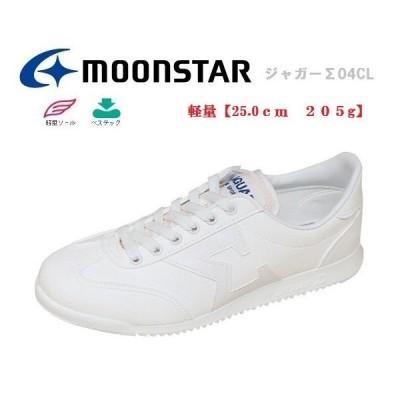 MoonStar 軽量JGΣ04CL 紐靴    スニーカー22.0cm〜28.0cm 日本製 ロングセラー スクール 男女兼用