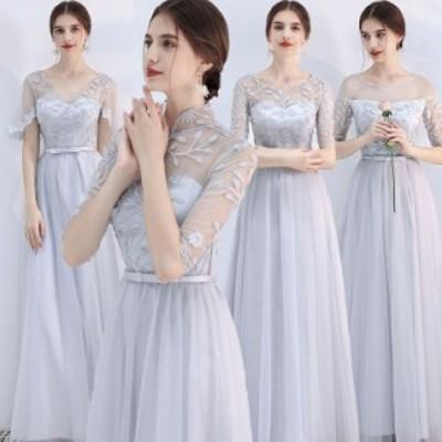 【4タイプ・6サイズ】 ブライズメイド ドレス ロング グレー ピアノ 発表会 ドレス フォーマル ワンピース 結婚式  お揃い エンパイア
