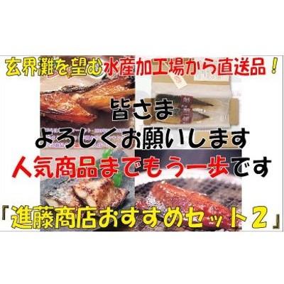 BF03.進藤商店のおすすめセット2
