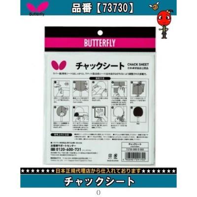 バタフライ Butterfly チャックシート/セット販売 数量20 73730 TOP種目別スポーツ卓球ラバー接着剤 接着シート